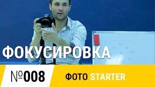 Как правильно нажимать кнопку фотоаппарата! ФОКУСИРОВКА быстрое обучение!(Как правильно нажимать кнопку фотоаппарата! ФОКУСИРОВКА Индивидуальная консультация http://klyucherev.ru/personal-on-line/..., 2016-07-26T12:17:50.000Z)