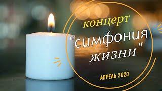 Концерт Симфония Жизни Пасха 2020
