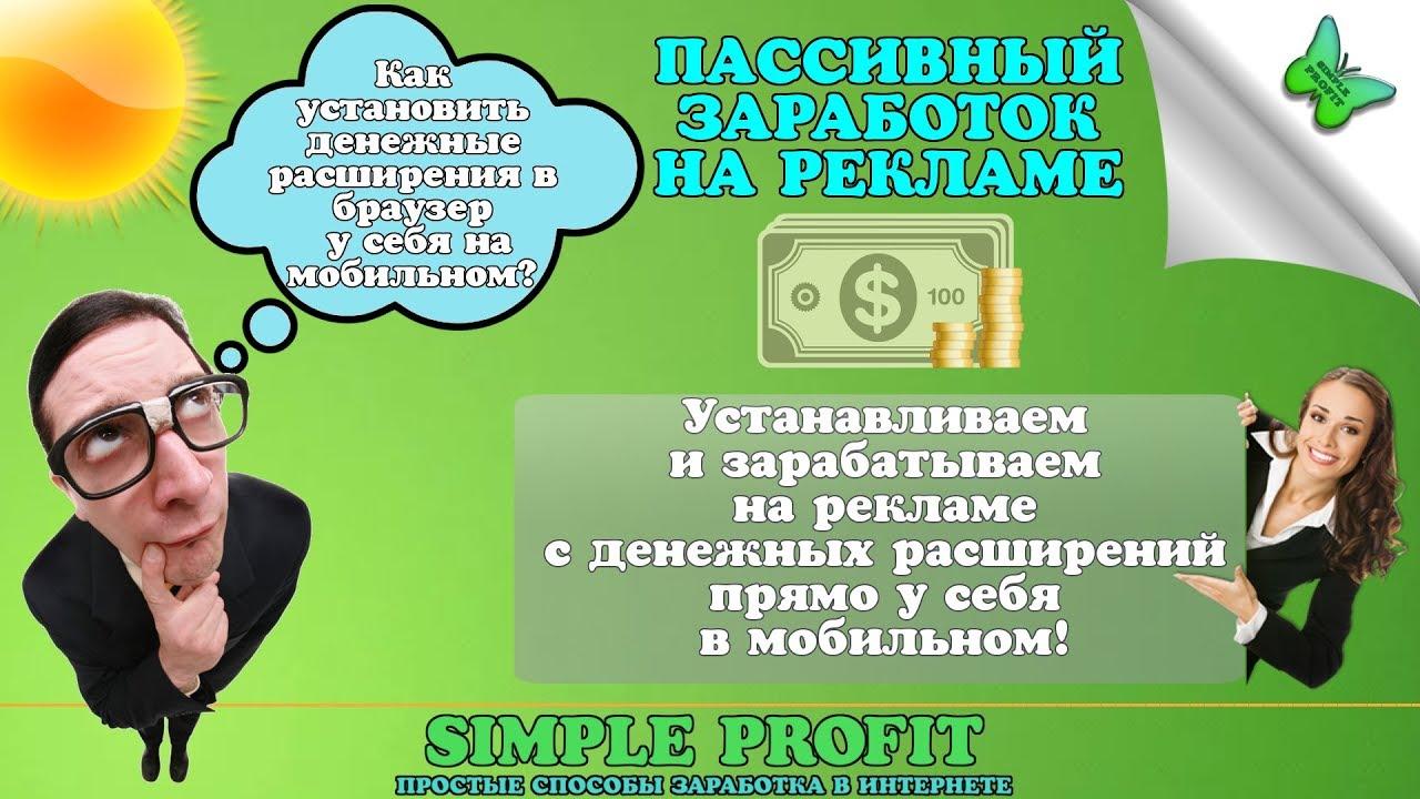 Наличные/Выписки с Вашего Мобильного Телефона | заработок на смартфоне на автомате