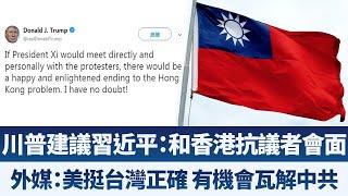 川普建議習近平:和香港抗議者會面|外媒:美挺台灣正確 有機會瓦解中共|早安新唐人【2019年8月16日】|新唐人亞太電視