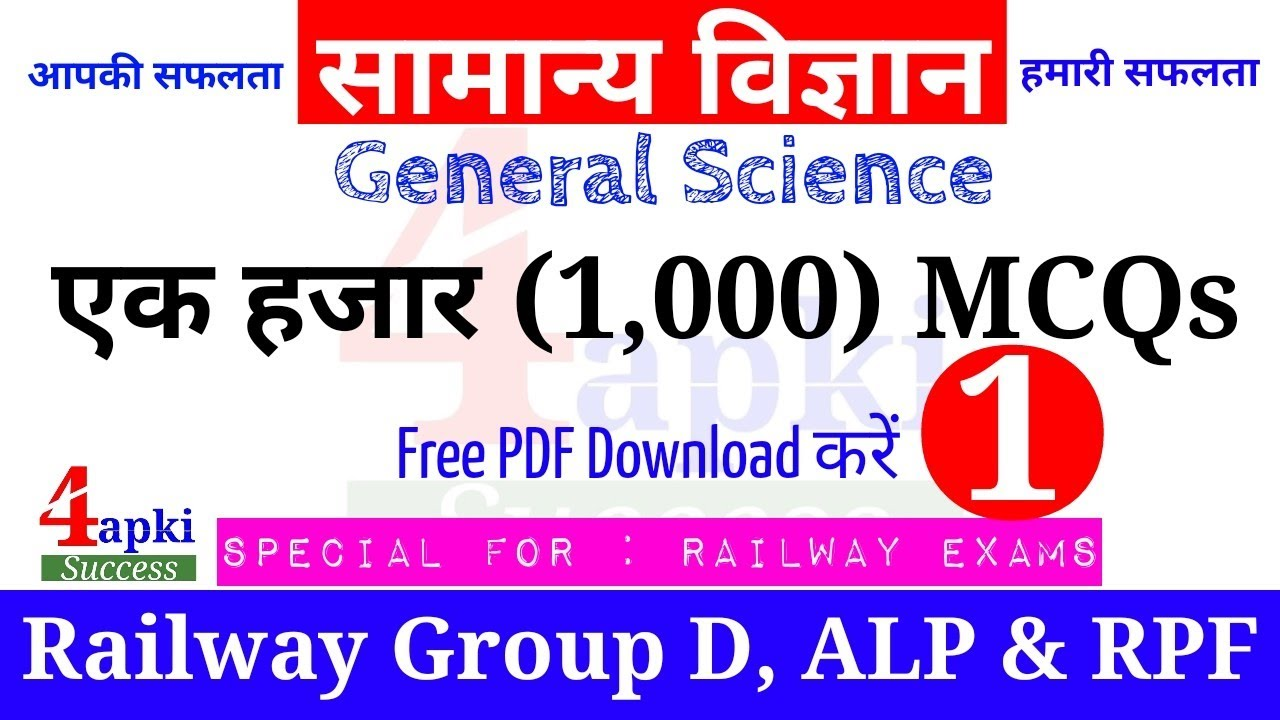 Science top 1000 MCQs (Part-1) | Railway Special | रट लें इन्हें