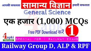 Science top 1000 MCQs (Part-1) | Railway Special | रट लें इन्हें