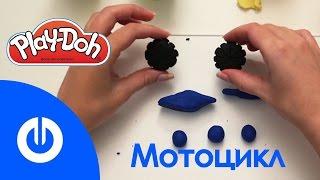 Как сделать мотоцикл из пластилина DIY(T-toyz. DIY. Как сделать мотоцикл из пластилина покажет ведущая Даша. Лепим из пластилина ПлэйДо мотоцикл Если..., 2016-12-06T06:52:31.000Z)