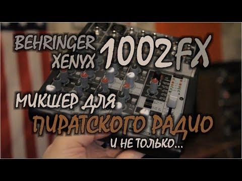 Behringer XenyX 1002FX - краткий осмотр устройства...