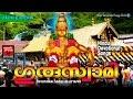 Guruswami | Latest Ayyappa Devotional Songs Malayalam 2016 | Hindu Devotional Songs Malayalam