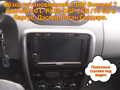 Обзор установленной 2 DIN Bonroad 7 Android 9,0  L-PX30-DSP 2GB/16 GB в Ларгус, Дастер,Логан,Сандеро