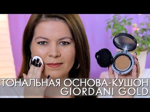 СВОТЧИ ТОНАЛЬНАЯ ОСНОВА КУШОН Джордани Голд Giordani Gold Орифлэйм