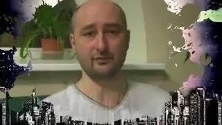 Аркадий Бабченко - Персонально ваш (29.09.2017)