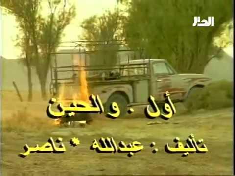 مسلسل طاش ما طاش ج4 1997 طاقم 1