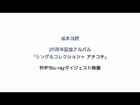 坂本真綾 - 『シングルコレクション+ アチコチ』特典Blu-rayダイジェスト映像