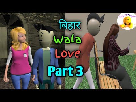 BIHAR WALA LOVE PART 3 | Double Entertainment