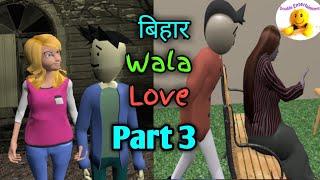 BIHAR WALA LOVE PART 3   Double Entertainment