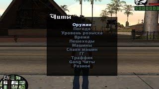 Как скачать и установить чит-меню для GTA SAN ANDREAS (На русском + ссылка)