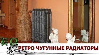 Для любителей РЕТРО дизайнерские Чугунные Радиаторы(Если Вы решили оформить свой дом в винтажном стиле или под старину, то следует учесть, что такой стиль не..., 2016-09-05T16:00:04.000Z)