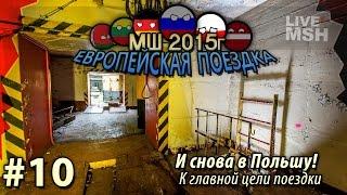 ЕП МШ 2015 №10 Мимо ядерного хранилища в Польшу.