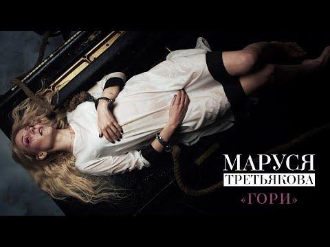 Маруся Третьякова - Гори