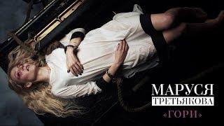 Смотреть клип Маруся Третьякова - Гори