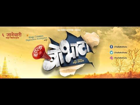 Zhala Bobhata   Marathi Film 2017