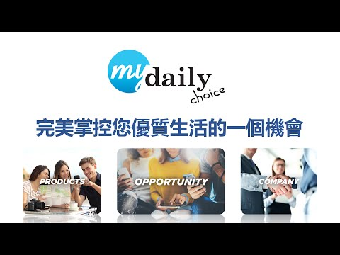 【MyDailyChoice 】美商MDC商機介紹 (獎金制度及產品) (2021年搶先版)