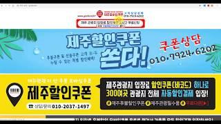 제주 관광지 입장료 할인권 모바일할인쿠폰