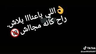 اللي باعنا ببلاش راح كانه مجاش