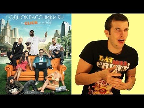 Популярные видео– Одноклассники.ru: НаCLICKай удачу