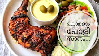 How To Make Alfaham Grilled Chicken And Mayonnaise  malayalam