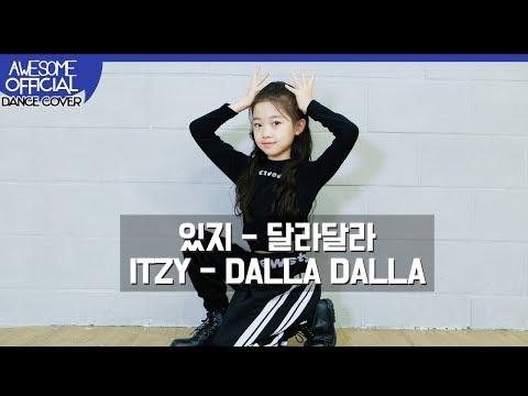 나하은 (Na Haeun) – 있지 (ITZY) – 달라 (DALLA DALLA)  댄스커버