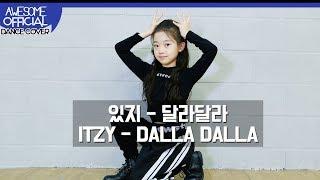 나하은 (Na Haeun) 있지 (ITZY) 달라 (DALLA DALLA) 댄스커버