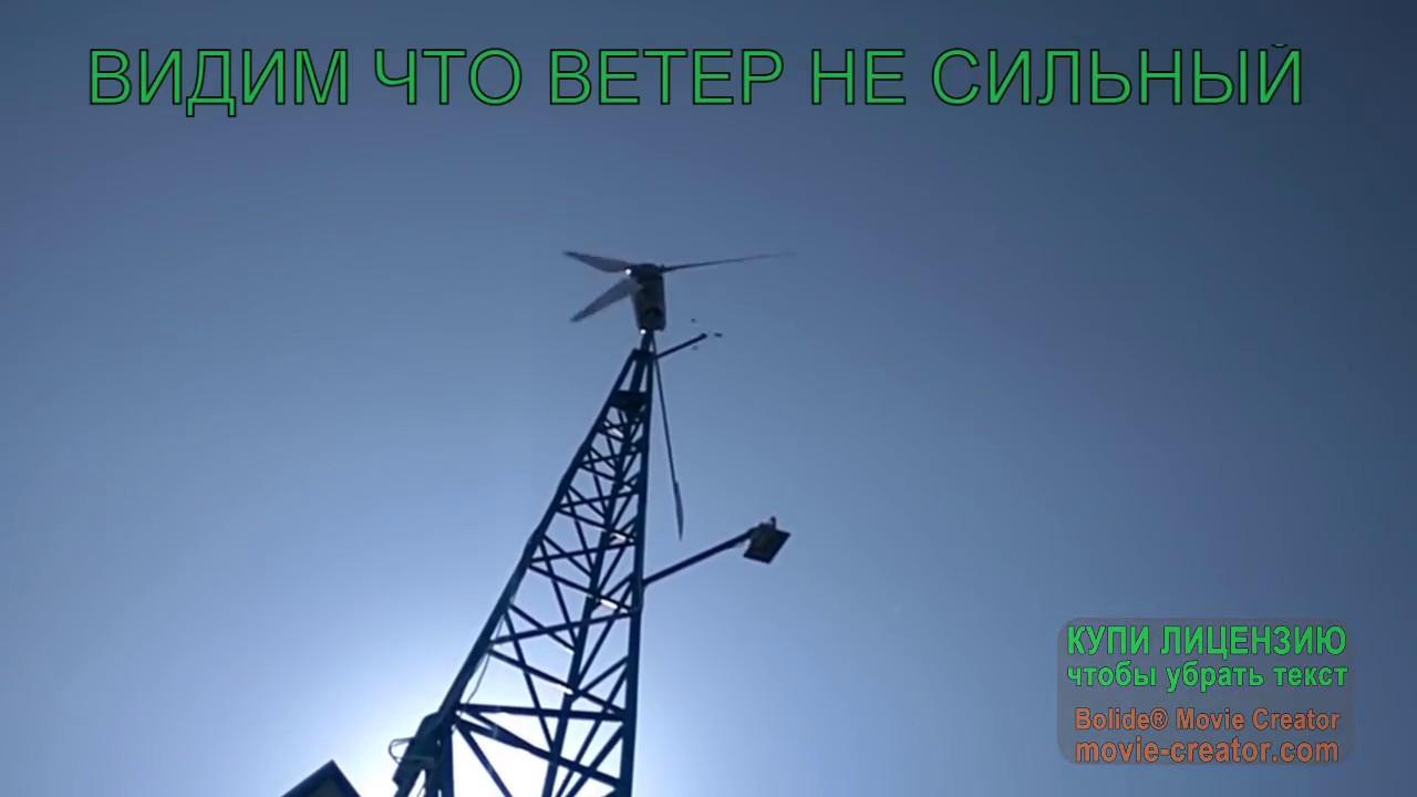 Ветрогенератор 1 КВТ от сборки до выработки энергии.