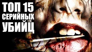 ТОП 15 серийных убийц мира! | Самые жестокие маньяки мира!