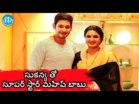 Actress Sukanya Praises Super Star Mahesh Babu || Srimanthudu