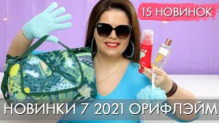НОВИНКИ КАТАЛОГА 7 2021 Орифлэйм Ольга Полякова