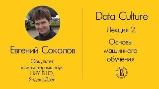 Введение и погружение в тему проекта Data Culture. Лекция 2