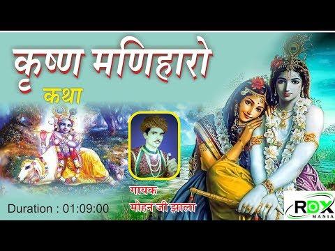 कृष्ण मणिहारो - कथा || मोहन झाला / Krishna Manohari Katha By Mohan Jhala