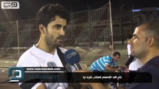 مصر العربية | فتح الله: الإنضمام للمنتخب شرف ليا