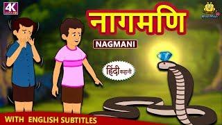 नागमणि - Hindi Kahaniya for Kids | Stories for Kids | Moral Stories for Kids | Koo Koo TV Hindi