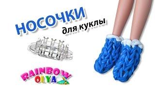 НОСОЧКИ, ВАЛЕНКИ, САПОЖКИ для куклы из резинок на станке монстер тейле | Barbie Rainbow Loom Bands