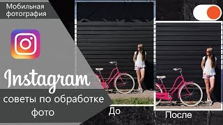 Как обрабатывать фото для Instagram - Уроки мобильной фотографии