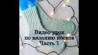 Вяжем носки вместе/Подробный видео-урок по вязанию носков с пяточкой шапочка/Часть 1