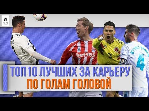 ТОП 10 Лучших за карьеру по голам головой