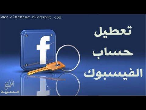 تعطيل حساب الفيسبوك مؤقت او نهائيا