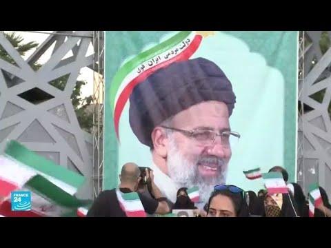 ريبورتاج: فوز إبراهيم رئيسي بالانتخابات الرئاسية الإيرانية.. بين الاحتفال والإحباط  - نشر قبل 5 ساعة