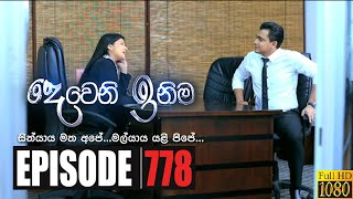 Deweni Inima | Episode 778 30th January 2020 Thumbnail