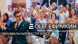 Олег Ефимкин - Танцевальный мастер класс от ведущего