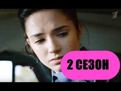 Непокорная 2 сезон  9 серия Дата Выхода, анонс, премьера, трейлер