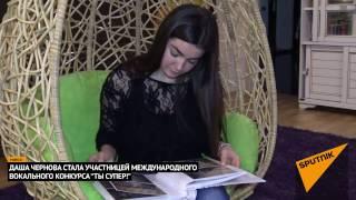 """Белоруска Дарья Чернова участвует в проекте НТВ """"Ты супер!"""""""