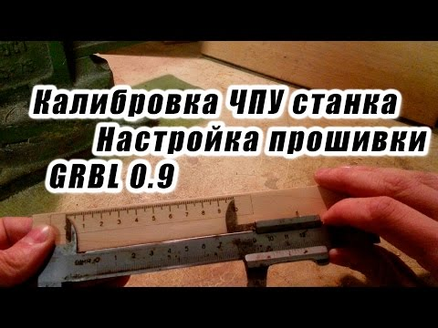 Настройка прошивки Grbl 0.9 & Калибровка чпу станка