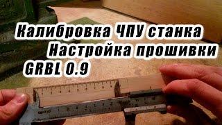 Налаштування прошивки Grbl 0.9 & Калібрування чпу верстата