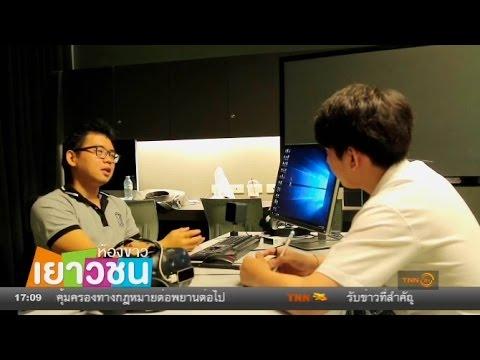 ย้อนหลัง ห้องข่าวเยาวชน : ธุรกิจขายไอดีเกมออนไลน์
